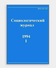 Социологический журнал